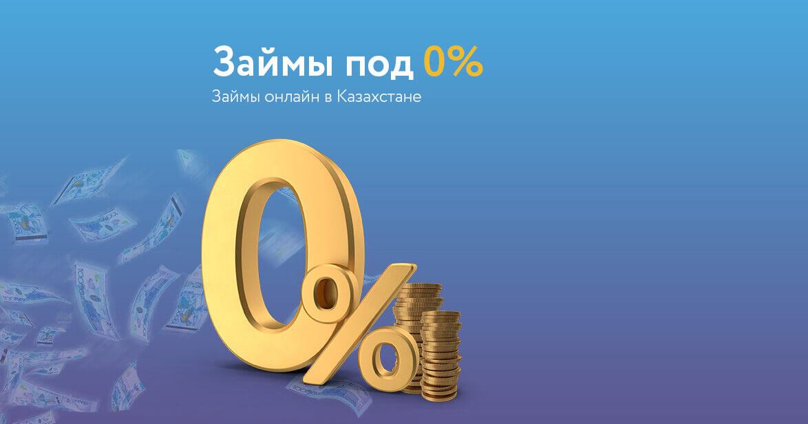 онлайн займ в казахстане на карту первый займ